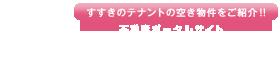 札幌 すすきのの賃貸・テナント・空き店舗の物件情報なら「すすきの情報ベース」